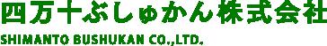 四万十ぶしゅかん株式会社