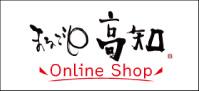 まるごと高知OnlineShop