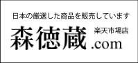 森徳蔵.com