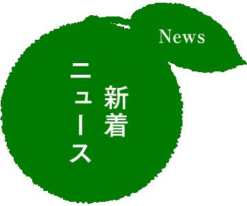 新着ニュース